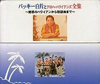 バッキー白片とアロハ・ハワイアンズ全集 ~魅惑のハワイアンから歌謡曲まで~ (CDボックス)