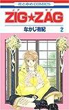 ZIG★ZAG 第2巻 (花とゆめCOMICS)