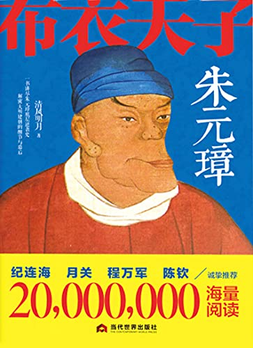 布衣天子朱元璋 (Chinese Edition)