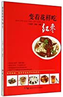 Bianzhuohuayang eat dates(Chinese Edition)