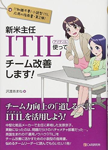 新米主任 ITIL使ってチーム改善します!
