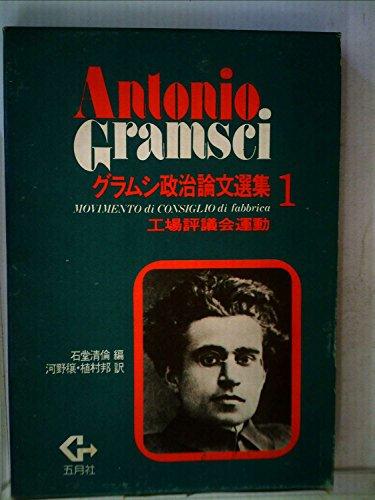 グラムシ政治論文選集〈1〉工場評議会運動 (1979年)