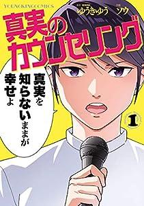 真実のカウンセリング(1) (ヤングキングコミックス)