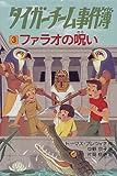 タイガーチーム事件簿〈3〉ファラオの呪い (タイガーチーム事件簿 (3))