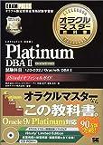 オラクルマスター教科書 Platinum DBA 2(試験科目:1Z0‐032J)