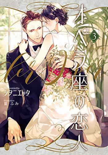 オペラ座の恋人③ (オパール文庫)