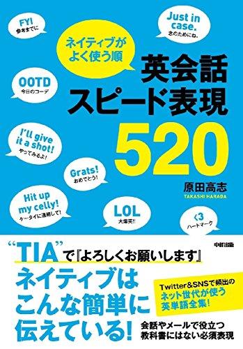 ネイティブがよく使う順 英会話スピード表現520 (中経出版)