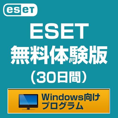ESET セキュリティ 無料体験版 (30日間) | Windows向けプログラム | ダウンロード版