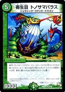 デュエルマスターズ ドラゴン・サーガ 寄生目 トノサマパラス/ 双剣オウギンガ(DMR15)/ シングルカード