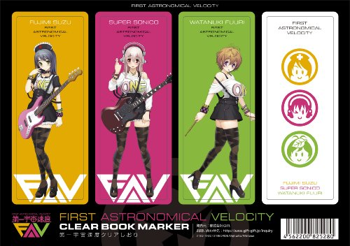 First Astronomical Velocity Clear Bookmark
