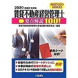 2020(令和2)年度版 賃貸不動産経営管理士要点解説100!