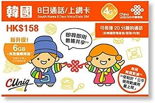 【中国聯通香港】韓国 8日間 データ/音声通話 SIMカード 6GB FUP
