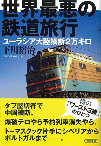 世界最悪の鉄道旅行 ユーラシア大陸横断2万キロ (朝日文庫)の詳細を見る