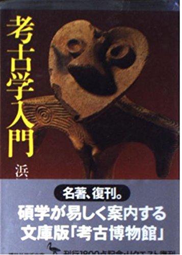 考古学入門 (講談社学術文庫 17)