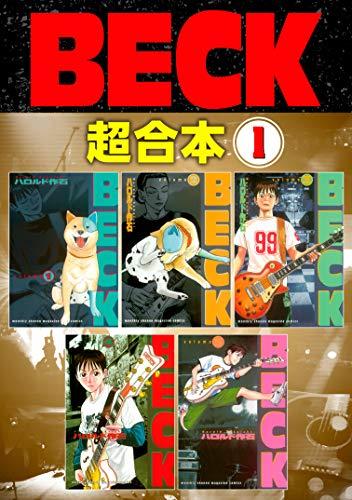 BECK 超合本版(1) (月刊少年マガジンコミックス)