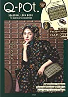 Q-pot. SEASONAL LOOK BOOK ~THE CHOCOLATE COLLECTION~ (ブランドブック)