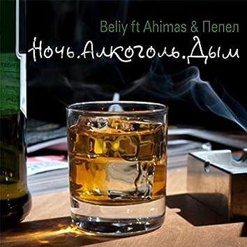 Ночь. Алкоголь. Дым (feat. Ahimas & Пепел)