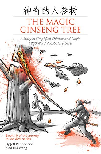 The Magic Ginseng Tree: A Story in Simplified Chinese and Pinyin, 1200 Word Vocabulary Level (Journey to the West Book 10) (English Edition)