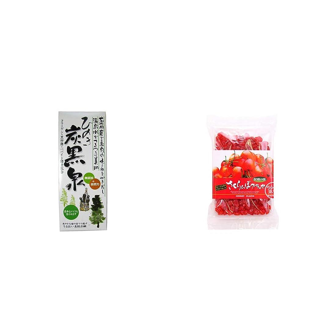 科学的多様なマングル[2点セット] ひのき炭黒泉 箱入り(75g×3)?収穫の朝 さくらんぼグラッセ ラム酒風味(180g)