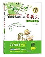 与美国小学生一起学英文:有趣的阅读3