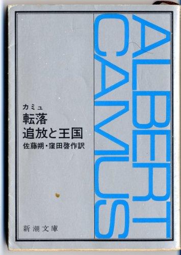 転落/追放と王国 (新潮文庫 カ 2-4)