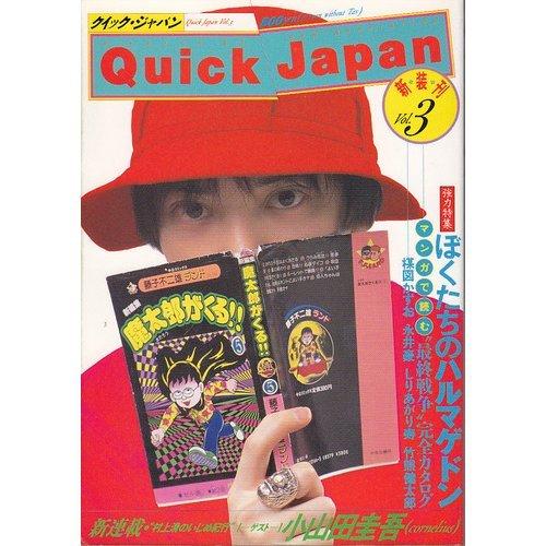 クイック・ジャパン 3
