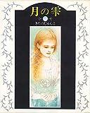 月の雫 (サンリオ画集シリーズ)
