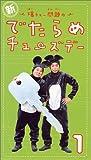 新・爆チュー問題のでたらめチューズデー(1) [VHS]