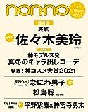 non-no ノンノ 2022年1月号 表紙 佐々木美玲