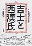 吉士と西漢氏―渡来氏族の実像