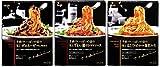 S&B 予約でいっぱいの店の極上パスタソース 3種(極上ボロネーゼトリュフ仕立て、極上ずわい蟹のトマトソース、極上ほたてのオマール海老ソース)