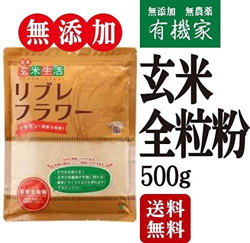 全粒粉 玄米粉 リブレフラワー ブラウン 500g★送料無料ネコポス便★リブレフラワーは、世界で初めて開発に成功した高い品質の 玄米 全粒 微粉末 。 今までの玄米粉と違い、ビタミン、ミネラル、食物繊維など玄米に含まれている40種類以上の栄養成分が、 ほと