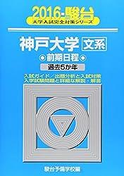 神戸大学〈文系〉前期日程 2016―過去5か年 (大学入試完全対策シリーズ 17)・青本・過去問