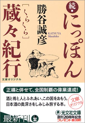 続・にっぽん蔵々紀行 (光文社文庫)
