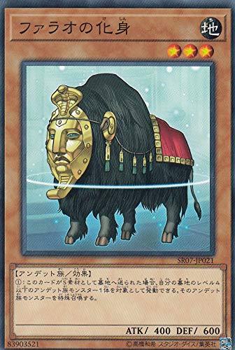 遊戯王 SR07-JP021 ファラオの化身 (日本語版 ノーマル) STRUCTURE DECK R - アンデットワールド -