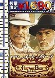 プレミアムプライス版 ロンサム・ダブ 第一章 ~旅立ち~ HDマスター版《数量限定版》[DVD]