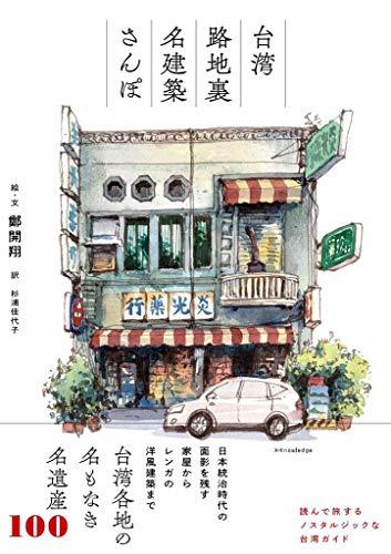 台湾 路地裏名建築さんぽ