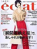 eclat(エクラ) 2021年 06 月号 [雑誌]
