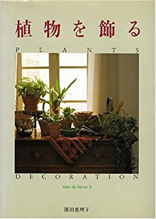 植物を飾る―インドアで楽しむグリーンと花のコーディネート (デコール・イデ)