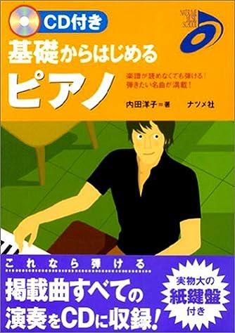 CD付 基礎からはじめる ピアノ (Natsume music school)