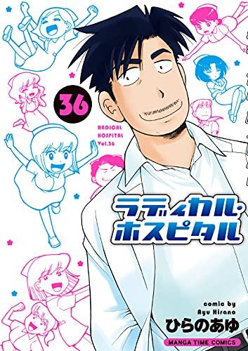 ラディカル・ホスピタル 36巻 (まんがタイムコミックス)