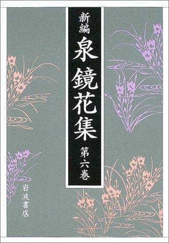 新編 泉鏡花集〈第6巻〉京阪