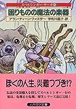 困りものの魔法の楽器―スペルシンガー・サーガ〈6〉 (ハヤカワ文庫FT)