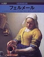 フェルメール―大いなる世界は小さき室内に宿る (RIKUYOSHA ART VIEW)