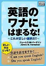 表紙: 英語のワナにはまるな! これが正しい選択だ!! impress QuickBooks | ジェームス・M・バーダマン