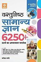 Vastunisht Samanya Gyan 6250 (H)