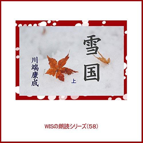 『雪国 上 -Wisの朗読シリーズ(58)』のカバーアート