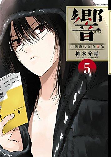 響~小説家になる方法~ (5) (BIG COMIC SUPERIOR)