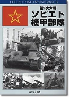 第2次大戦ソビエト機甲部隊 (Ground power archive series)