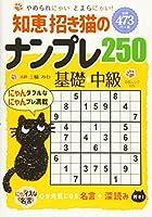 知恵招き猫のナンプレ250 基礎⇒中級 (白夜ムック626)